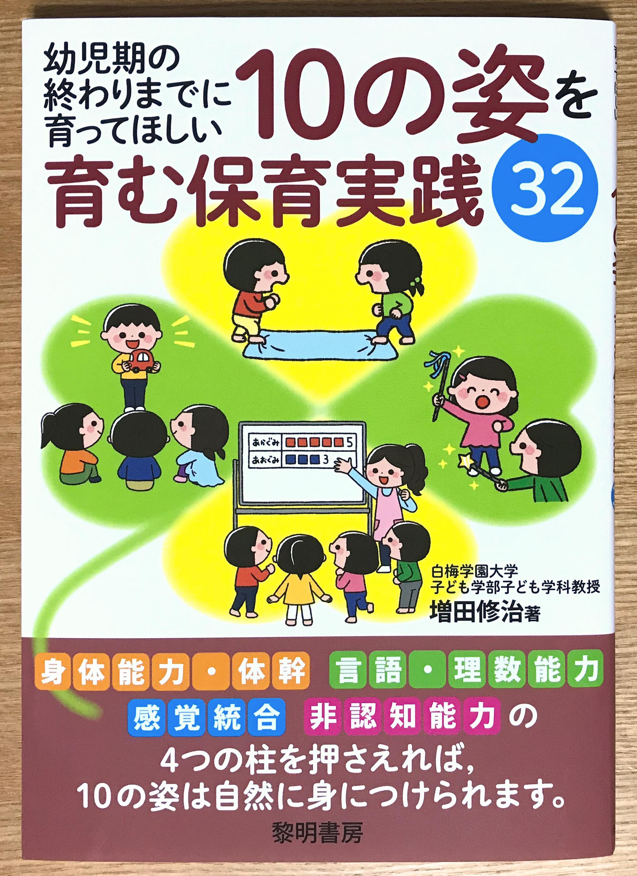 10の姿を育む保育実践32