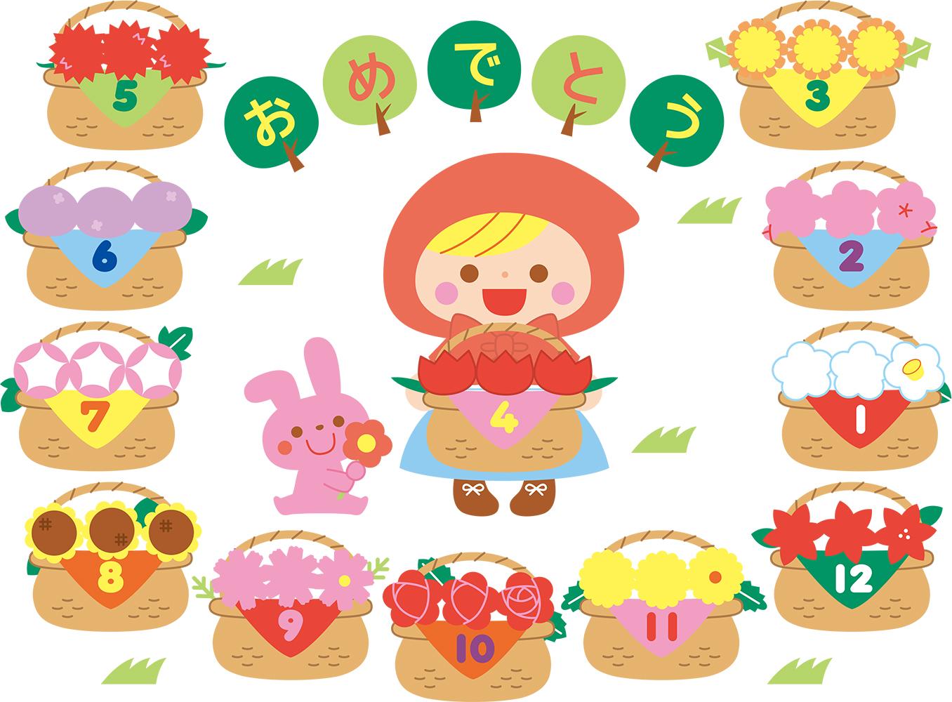 ピコロ4月号 壁面かざり「赤ずきんちゃんの誕生表」