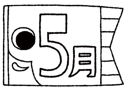 ポット4月号「イラスト&文例集」イラストカット
