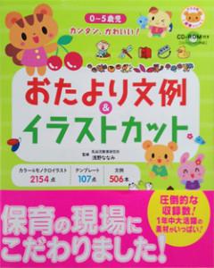 cut_book