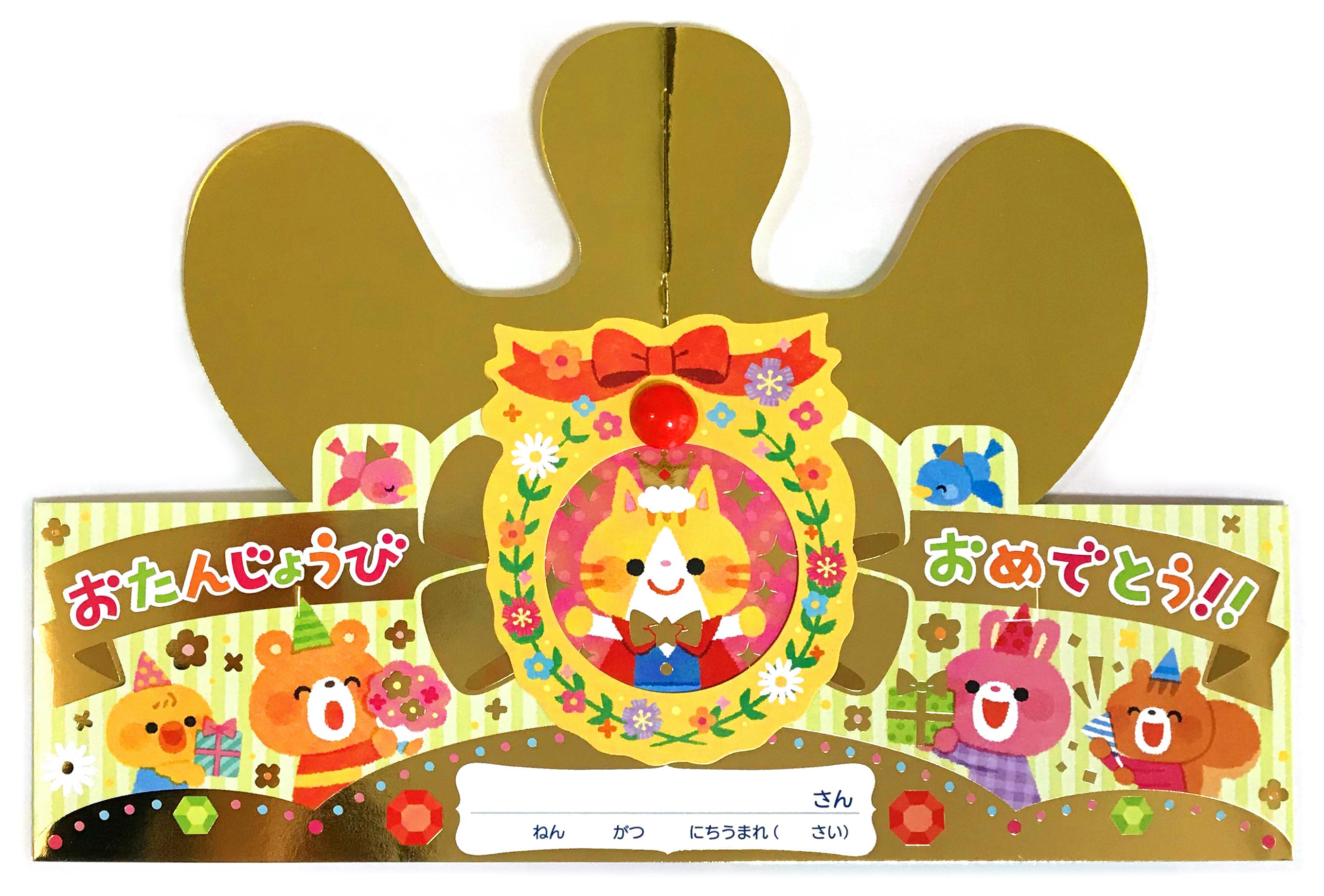 お誕生カード/かんむり