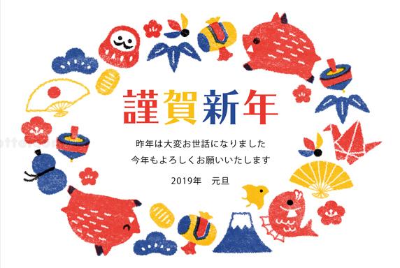 年賀状2019年(KADOKAWA)大人かわいいはなやか年賀状2019