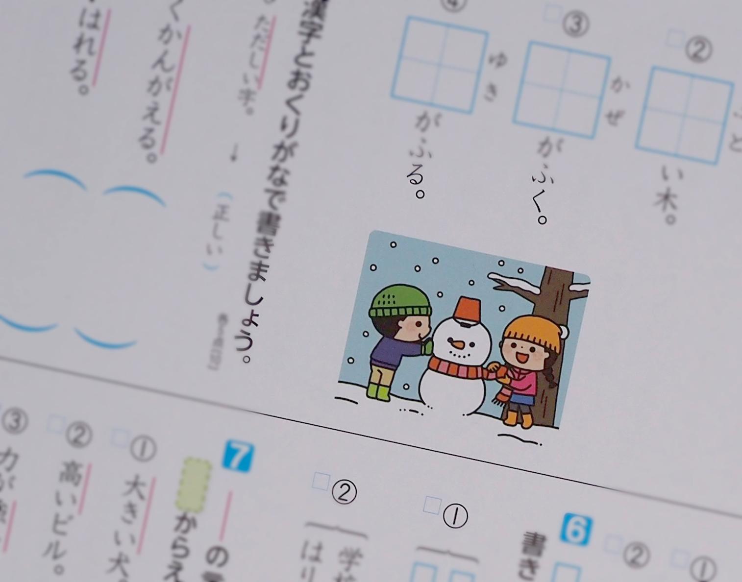 小学国語テスト1,2年 挿絵