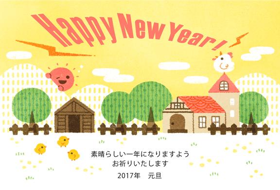 年賀状2017年(KADOKAWA)大人かわいいはなやか年賀状