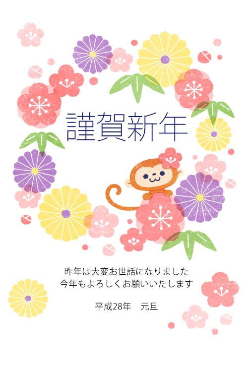 年賀状2016年(KADOKAWA) 大人かわいいはなやか年賀状